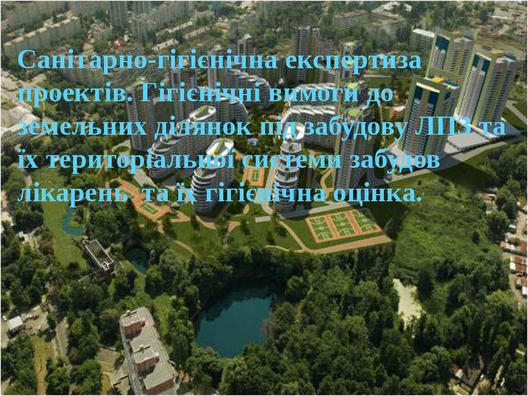 Санітарно-гігієнічна експертиза проектів. Гігієнічні вимоги до земельних діля...
