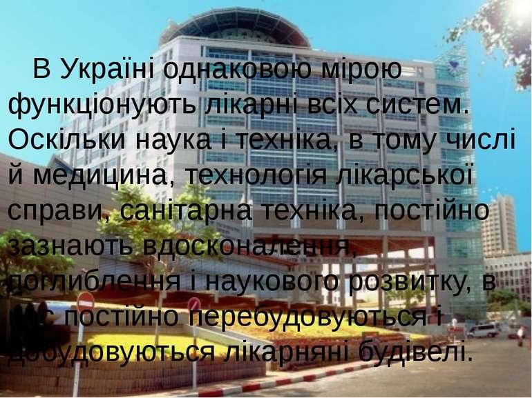 В Україні однаковою мірою функціонують лікарні всіх систем. Оскільки наука і ...