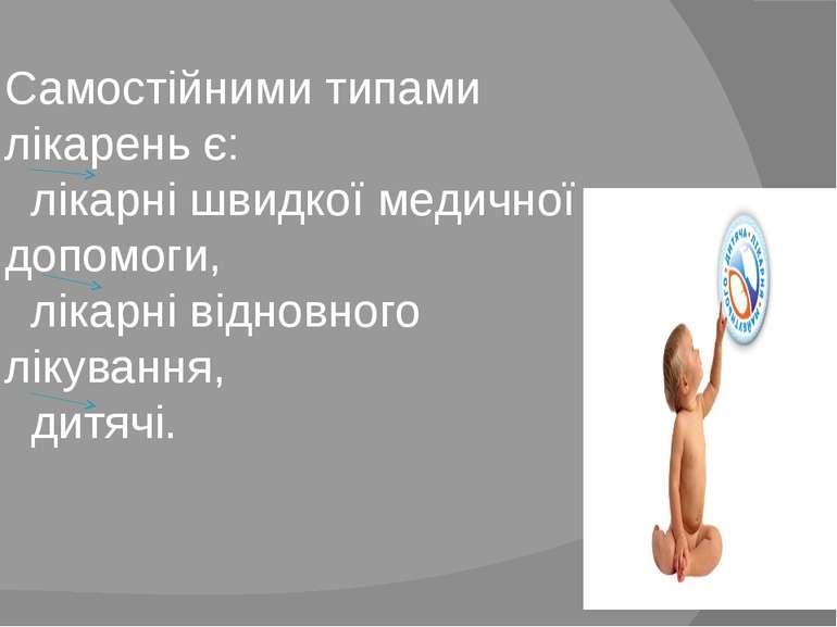 Самостійними типами лікарень є: лікарні швидкої медичної допомоги, лікарні ві...