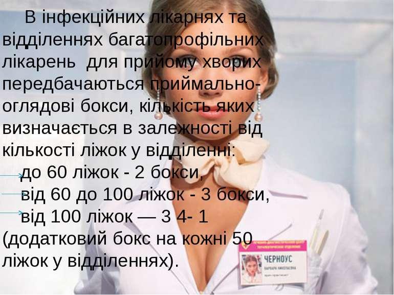 В інфекційних лікарнях та відділеннях багатопрофільних лікарень для прийому х...