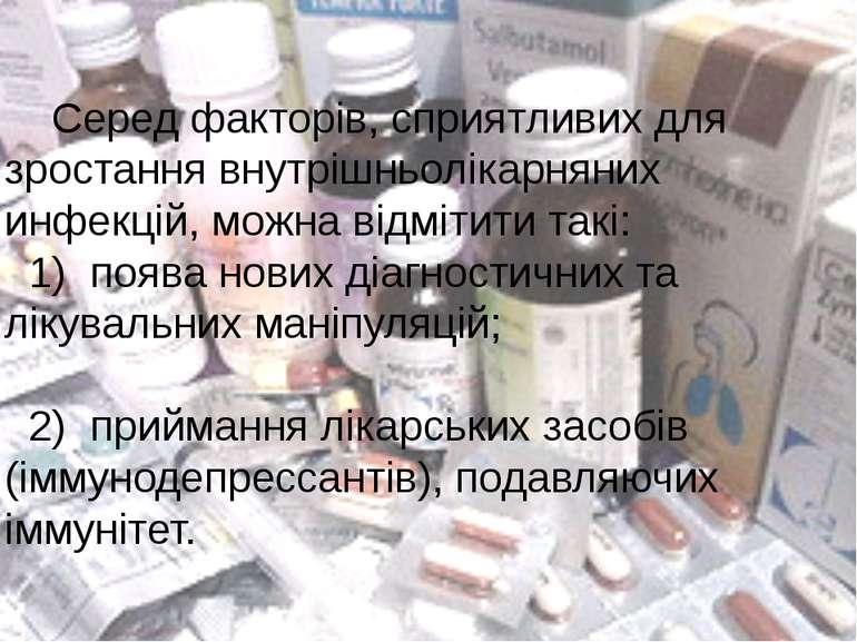 Серед факторів, сприятливих для зростання внутрішньолікарняних инфекцій, можн...