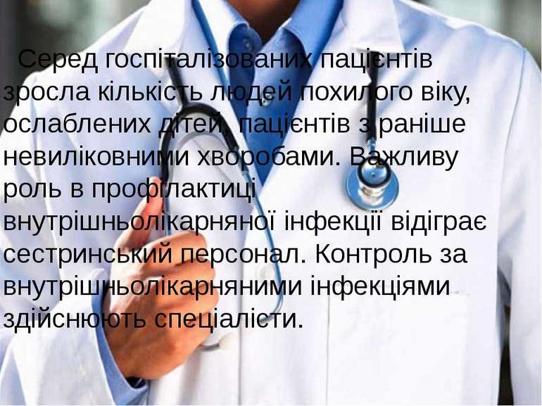 Серед госпіталізованих пацієнтів зросла кількість людей похилого віку, ослабл...