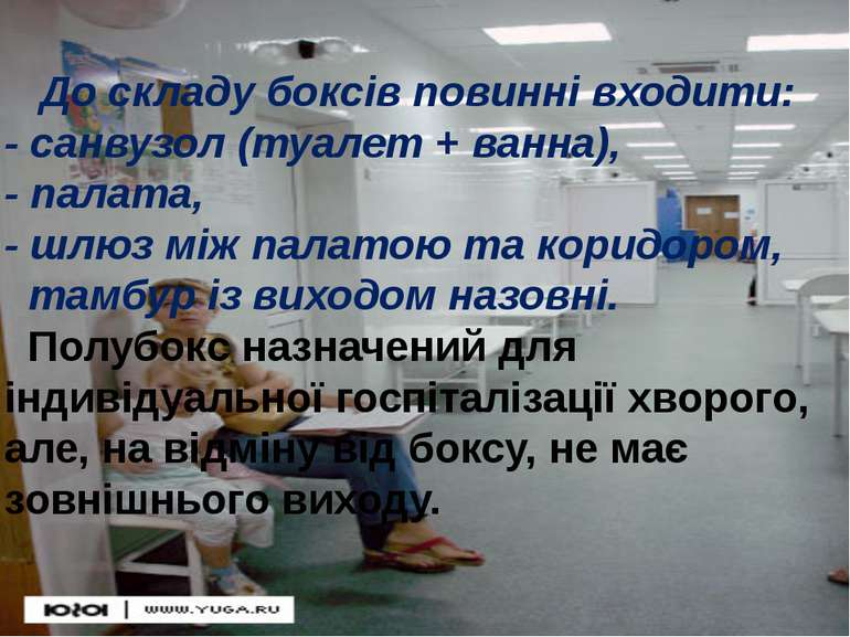 До складу боксів повинні входити: - санвузол (туалет + ванна), - палата, - шл...