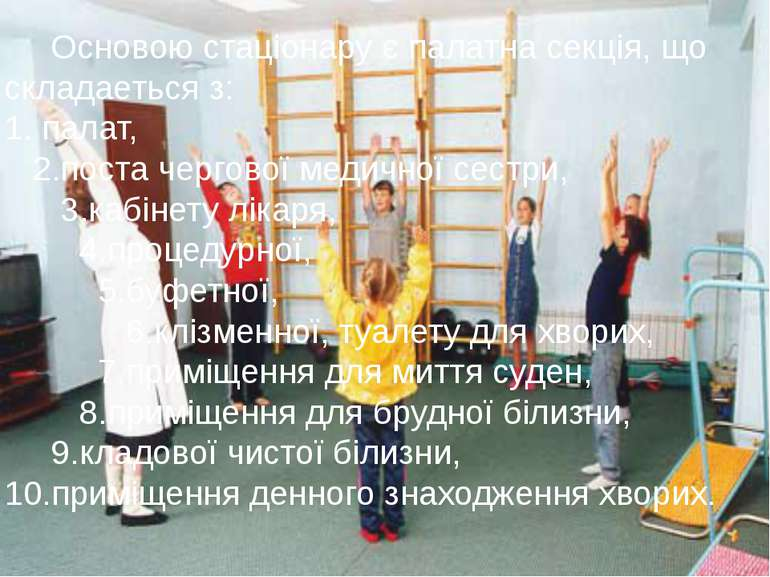 Основою стаціонару є палатна секція, що складаеться з: 1. палат, 2.поста черг...