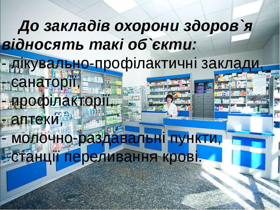 До закладів охорони здоров`я відносять такі об`єкти: - лікувально-профілактич...