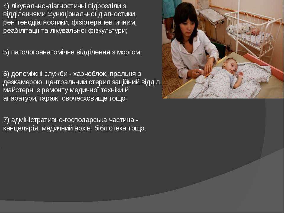 4) лікувально-діагностичні підрозділи з відділеннями функціональної діагности...
