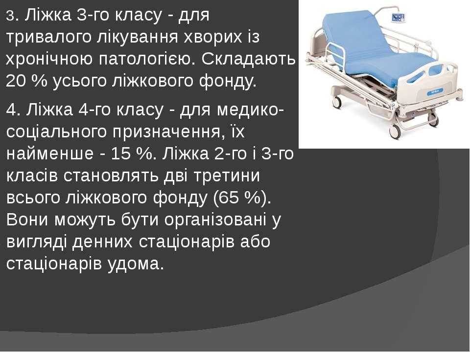 3. Ліжка 3-го класу - для тривалого лікування хворих із хронічною патологією....