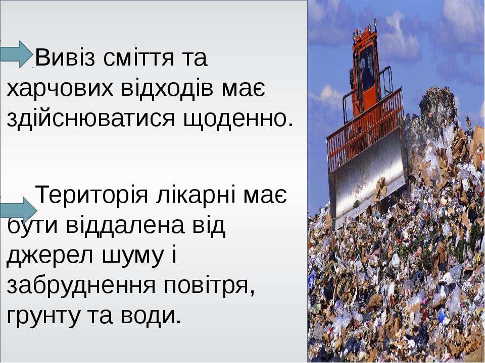 Вивіз сміття та харчових відходів має здійснюватися щоденно. Територія лікарн...