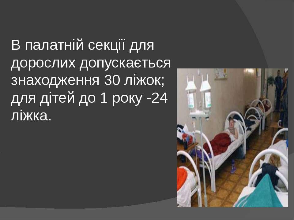 В палатній секції для дорослих допускається знаходження 30 ліжок; для дітей д...