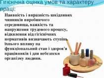 Гігієнічна оцінка умов та характеру праці: Наявність і виразність шкідливих ч...