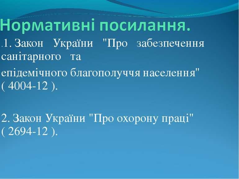 """.1. Закон України """"Про забезпечення санітарного та епідемічного благополуччя ..."""