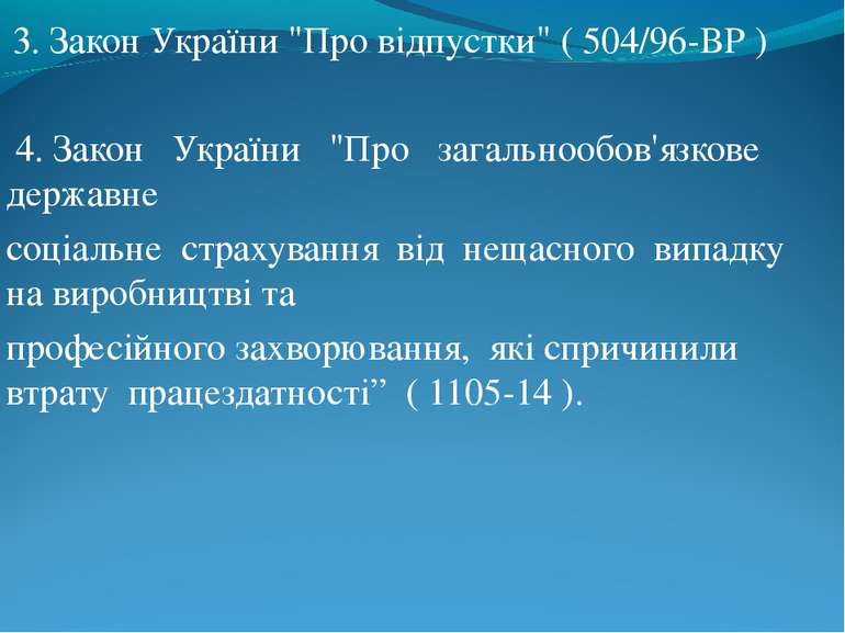 "3. Закон України ""Про відпустки"" ( 504/96-ВР )  4. Закон України ""Про загаль..."
