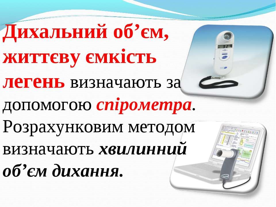 Дихальний об'єм, життєву ємкість легень визначають за допомогою спірометра. Р...