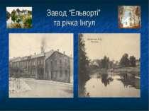 """Завод """"Ельворті"""" та річка Інгул"""
