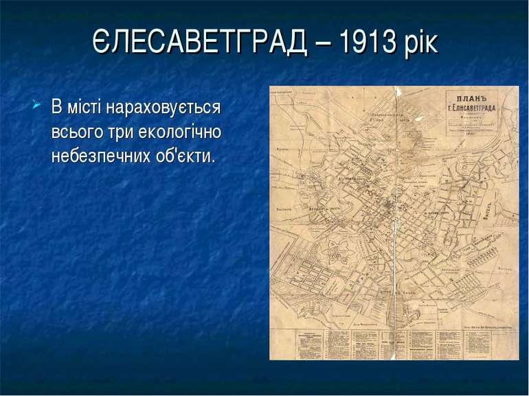 ЄЛЕСАВЕТГРАД – 1913 рік В місті нараховується всього три екологічно небезпечн...