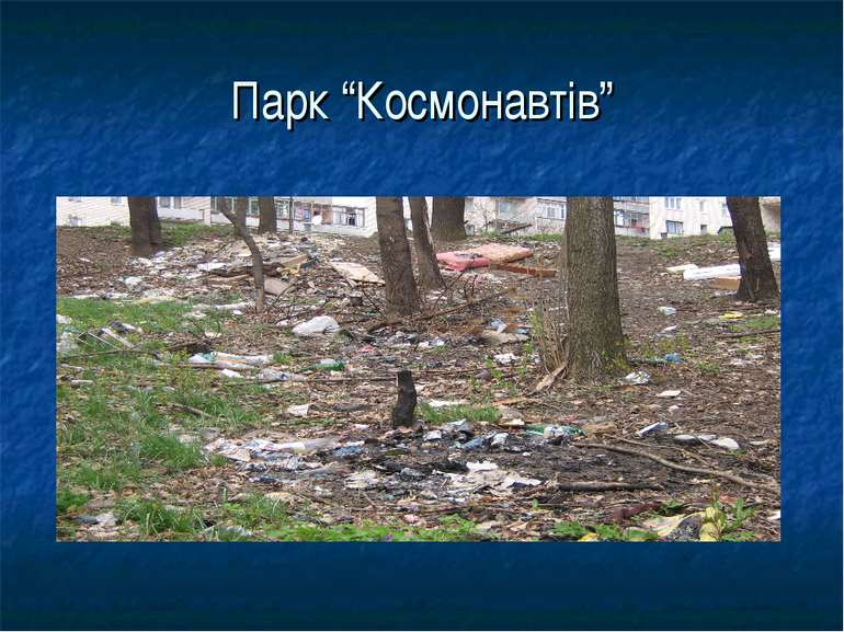 """Парк """"Космонавтів"""""""