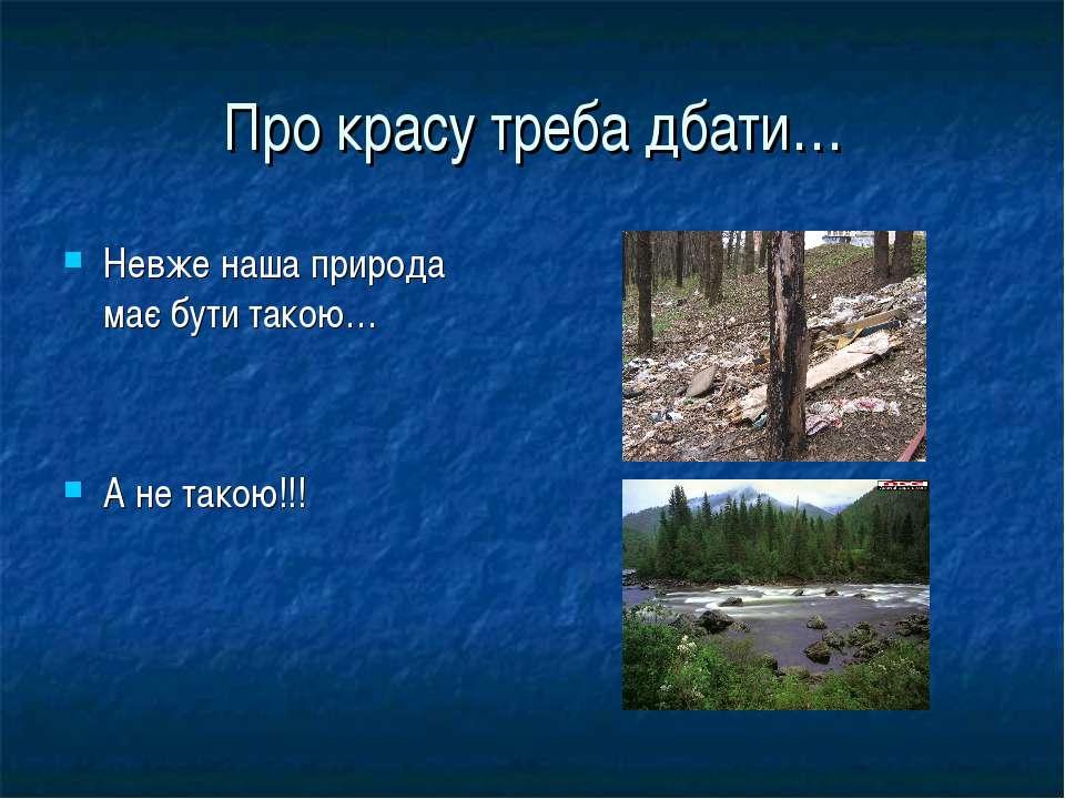 Про красу треба дбати… Невже наша природа має бути такою… А не такою!!!