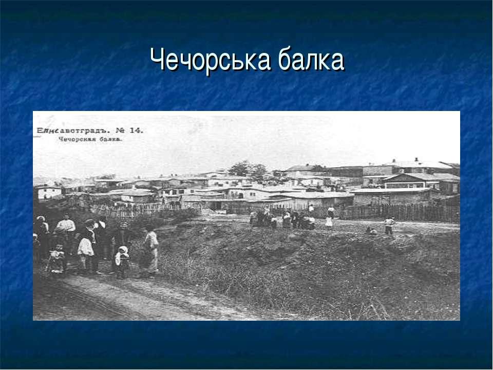 Чечорська балка