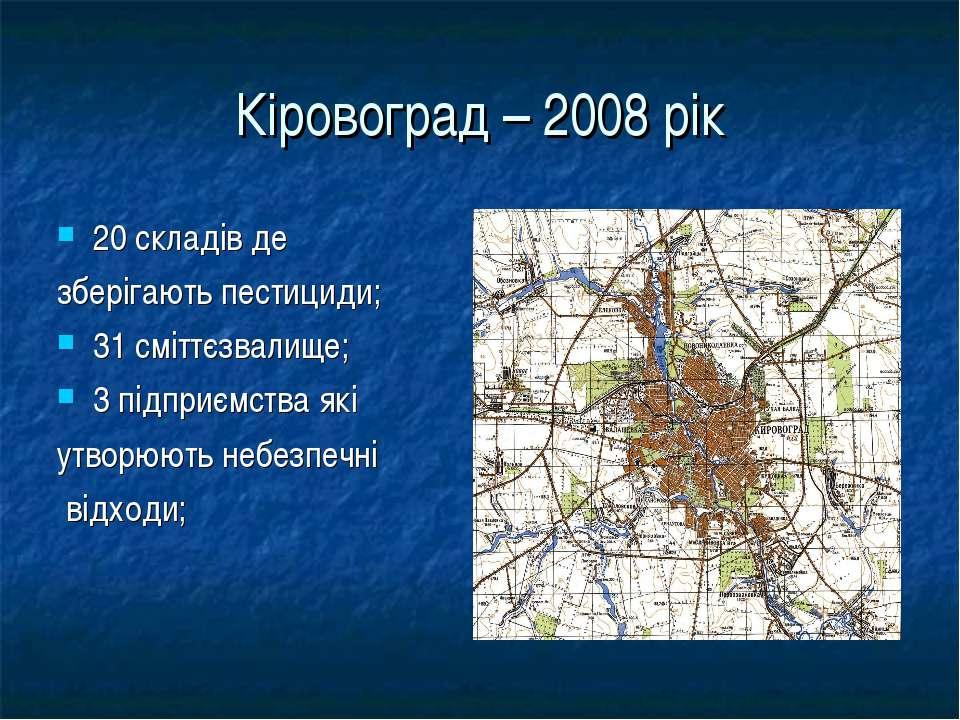 Кіровоград – 2008 рік 20 складів де зберігають пестициди; 31 сміттєзвалище; 3...