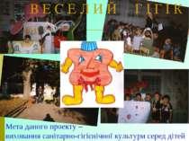 Мета даного проекту – виховання санітарно-гігієнічної культури серед дітей В ...