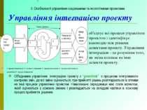 """Управління інтеграцією проекту Об'єднання управління інтеграцією проекту з """"g..."""