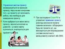 Управління змістом проекту зосереджується на границях проекту, перш за все ко...