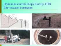 Приклади систем збору біогазу ТПВ. Вертикальні скважини