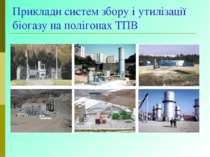 Приклади систем збору і утилізації біогазу на полігонах ТПВ