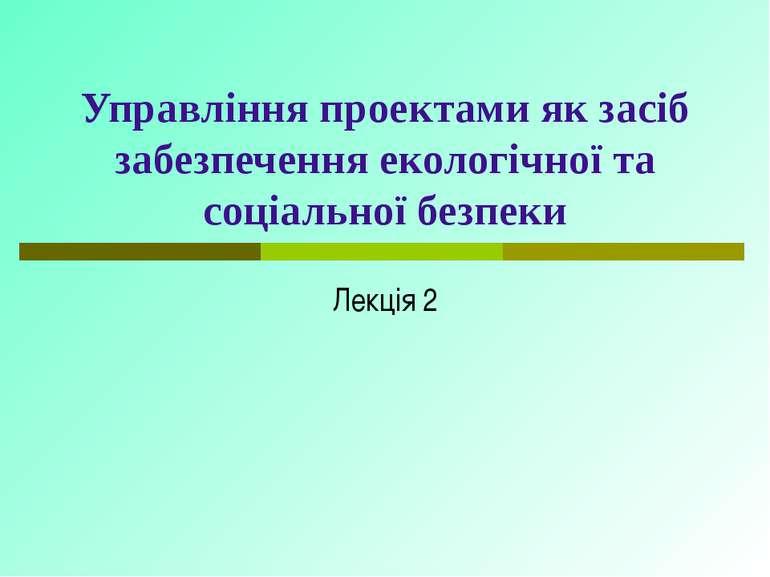 Управління проектами як засіб забезпечення екологічної та соціальної безпеки ...