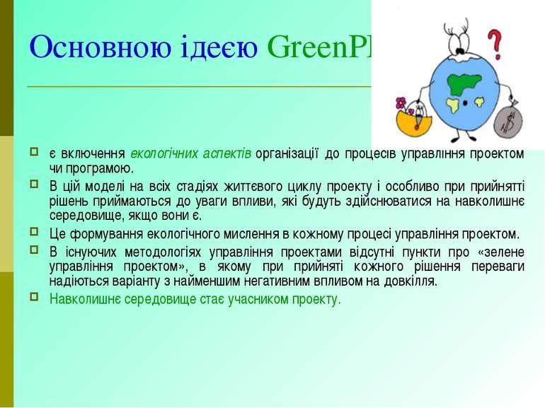 Основною ідеєю GreenPM є включення екологічних аспектів організації до процес...