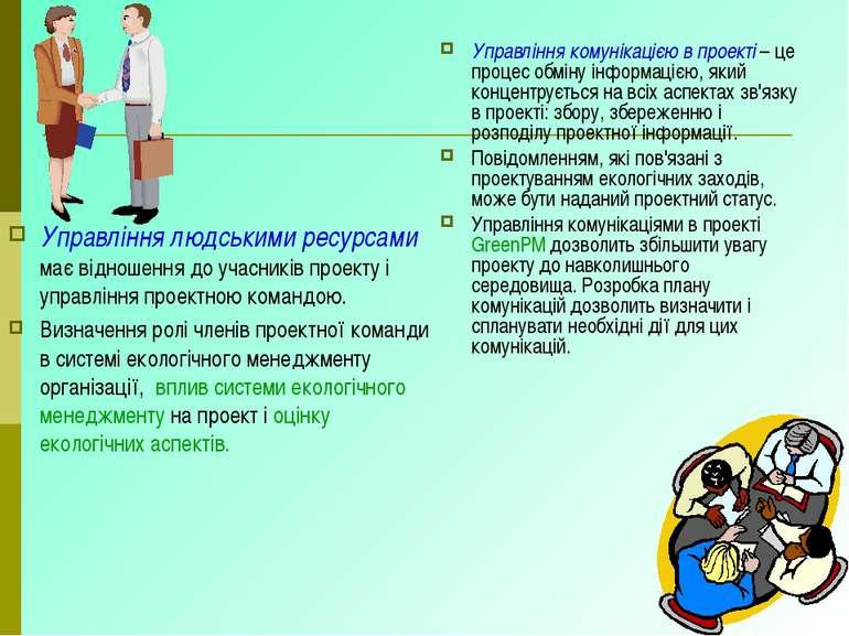 Управління людськими ресурсами має відношення до учасників проекту і управлін...