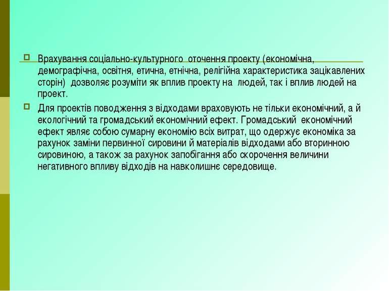 Врахування соціально-культурного оточення проекту (економічна, демографічна, ...