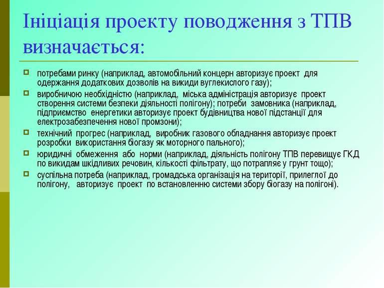 Ініціація проекту поводження з ТПВ визначається: потребами ринку (наприклад, ...