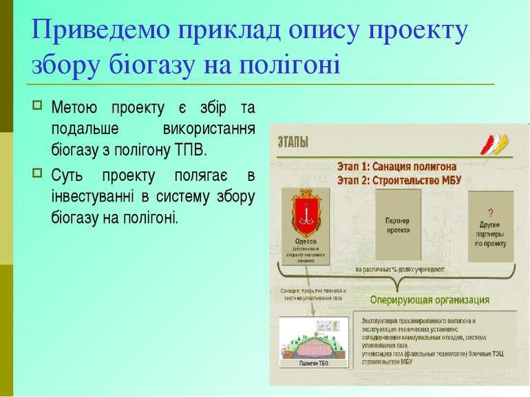 Приведемо приклад опису проекту збору біогазу на полігоні Метою проекту є збі...