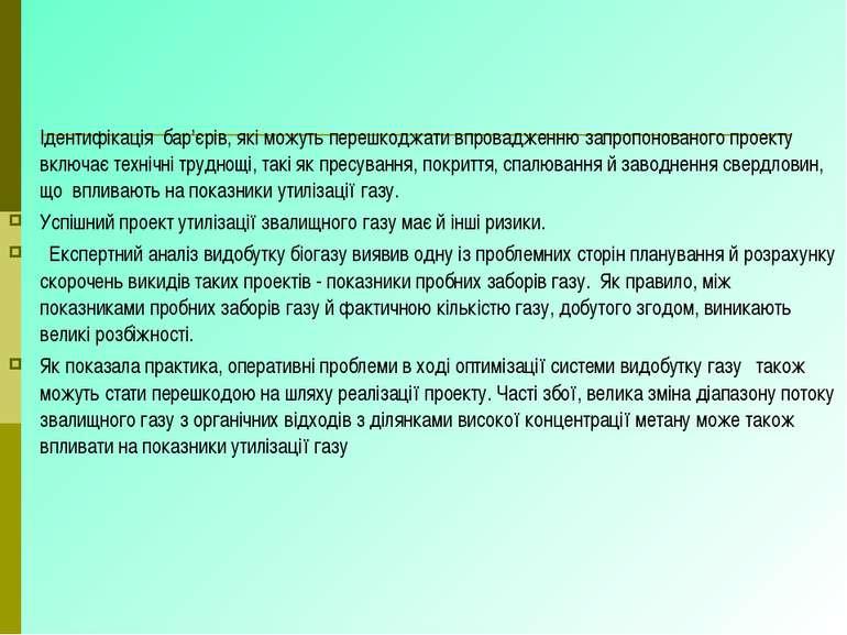 Ідентифікація бар'єрів, які можуть перешкоджати впровадженню запропонованого ...