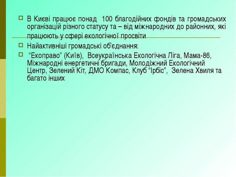В Києві працює понад 100 благодійних фондів та громадських організацій різног...