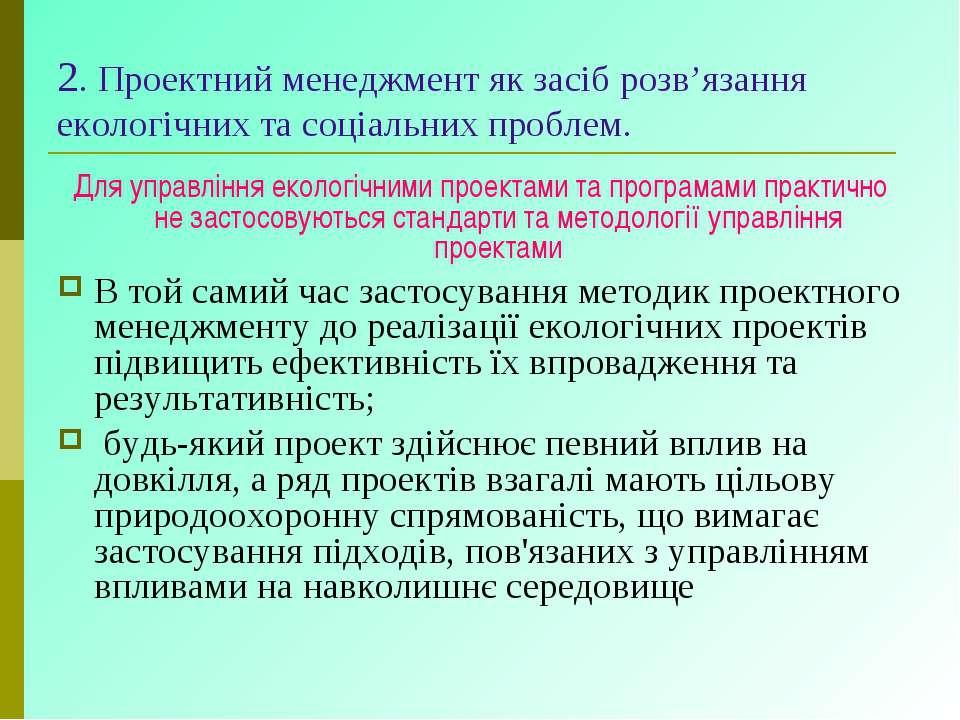 2. Проектний менеджмент як засіб розв'язання екологічних та соціальних пробле...
