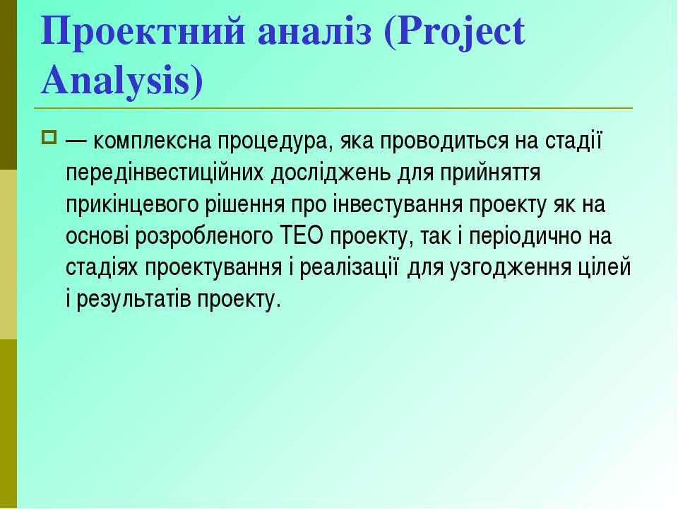 Проектний аналіз (Project Analysis) — комплексна процедура, яка проводиться н...