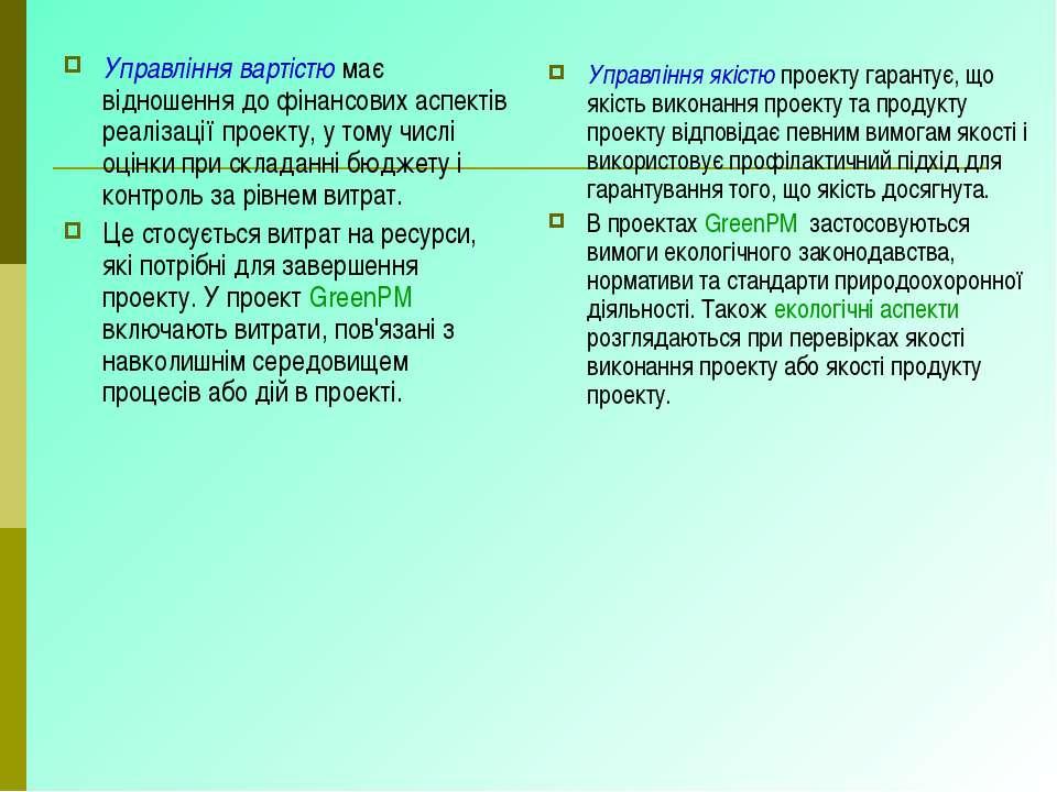 Управління вартістю має відношення до фінансових аспектів реалізації проекту,...