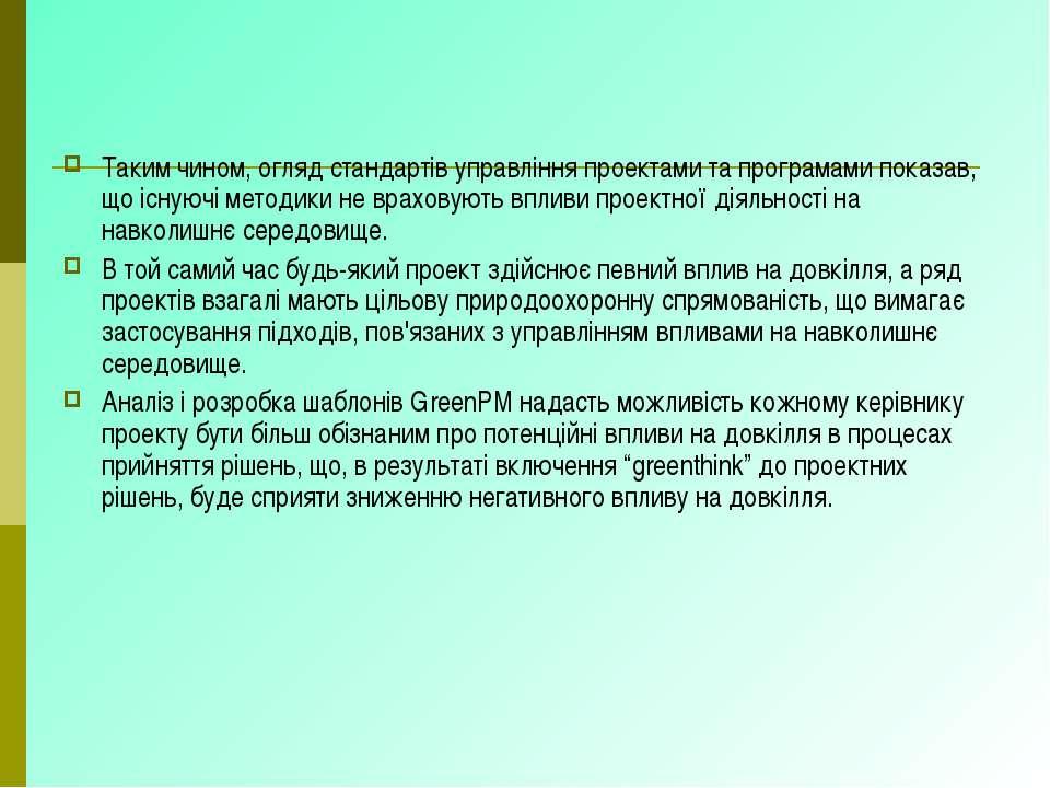 Таким чином, огляд стандартів управління проектами та програмами показав, що ...