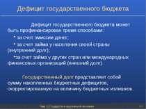 Тема 12. Государство в национальной экономике * Дефицит государственного бюдж...