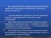 Тема 12. Государство в национальной экономике * Для характеристики и измерени...