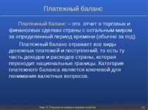 Тема 13. Открытая экономика и мировое хозяйство * Платежный баланс Платежный ...