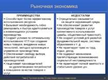 Тема 2. Рыночная система. Основы теории спроса и предложения * ПРЕИМУЩЕСТВА С...