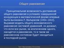 Тема 7. Общее равновесие и благосостояние * Общее равновесие Принципиальная в...