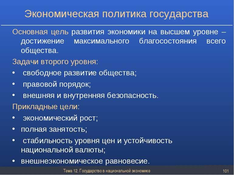 Тема 12. Государство в национальной экономике * Экономическая политика госуда...