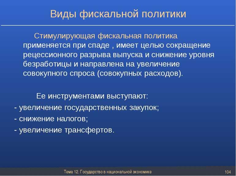 Тема 12. Государство в национальной экономике * Виды фискальной политики Стим...