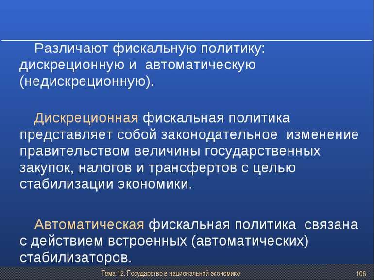 Тема 12. Государство в национальной экономике * Различают фискальную политику...