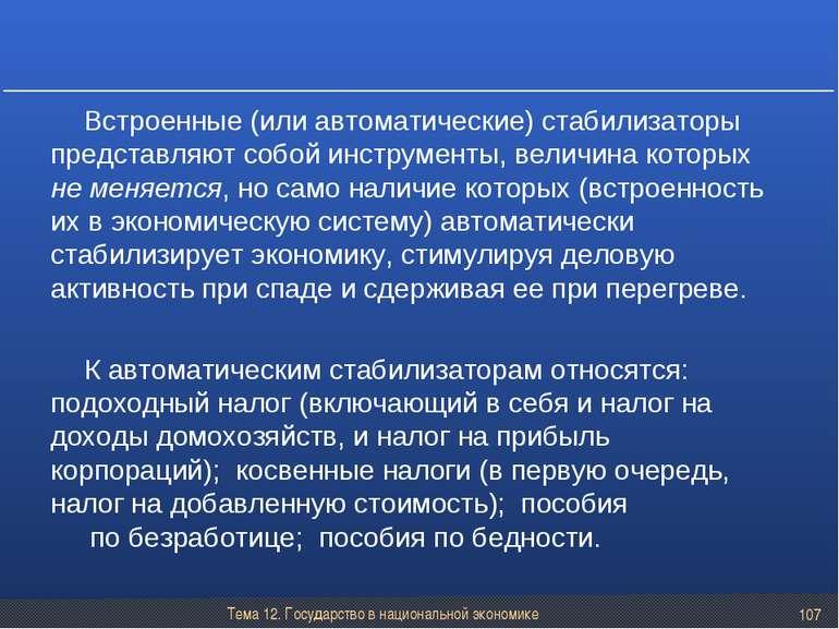 Тема 12. Государство в национальной экономике * Встроенные (или автоматически...