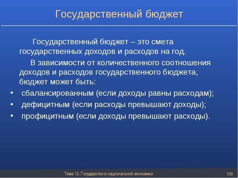 Тема 12. Государство в национальной экономике * Государственный бюджет Госуда...